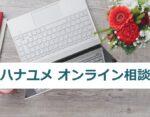 ハナユメオンライン相談
