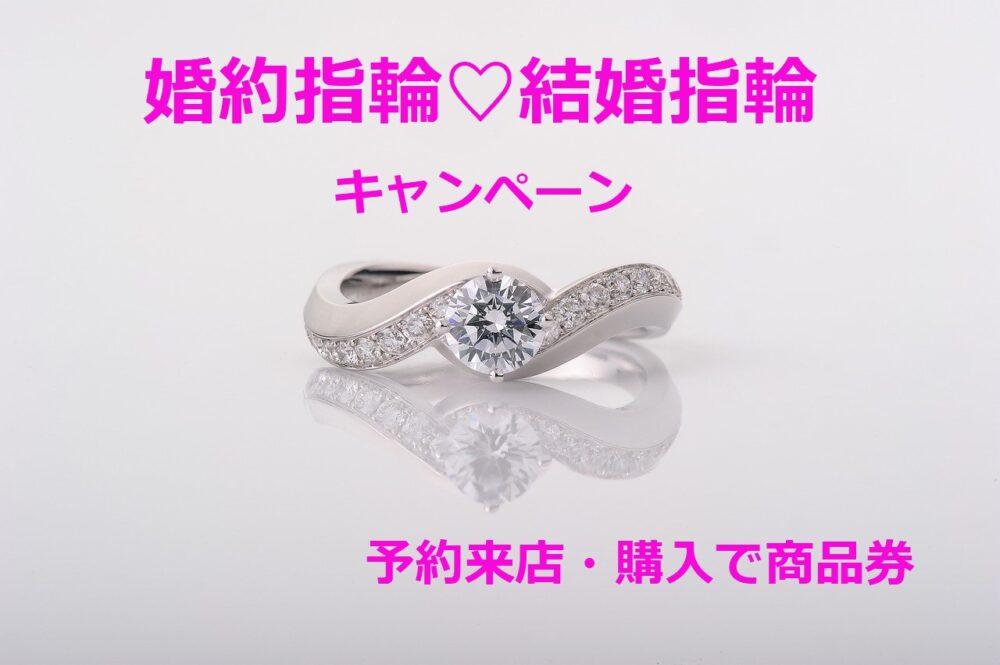 指輪キャンペーン
